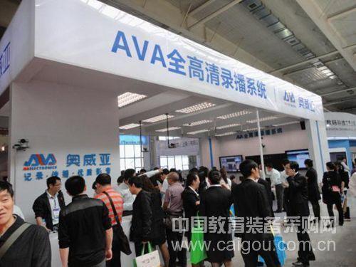 AVA视频录制与应用解决方案闪耀2012长春普教展