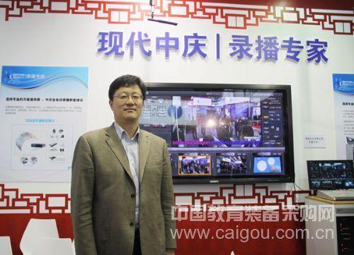 重技术重产品成就北京中庆今日辉煌—昆山国际教学新仪器和新设备展专访总经理周少林