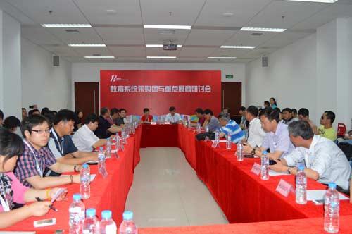 教育系统采购团与重点展商研讨会
