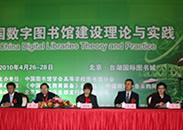 2010年中国高校图书馆发展论坛