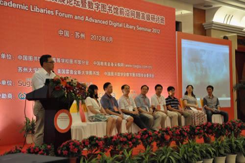 2012年中国高校图书馆发展论坛