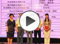 2013中国高校图书馆发展论坛颁奖仪式